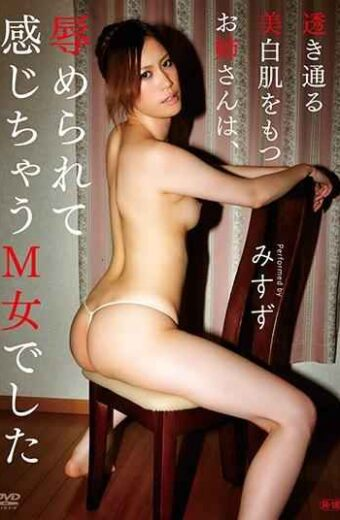 BRTH-0024 My Older Sister With Beautiful White Skin Is Transparent M Woman Who Feels Humiliated Misuzu