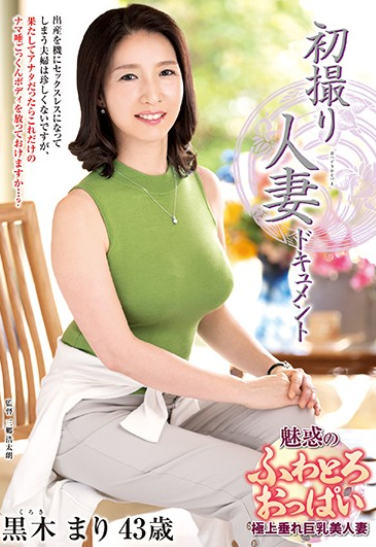 JRZD-973 First Shot Married Woman Document Mari Kuroki