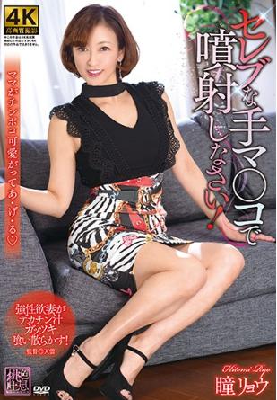 XMOM-20 Spray With A Celebrity Handjob! Ryo Hitomi