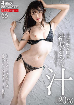 ABP-988 Derived From Natural Ingredients Ruki Yuki 120 66 1st Exclusive To Queen Miscon. Endlessly Without Full Of Elite Body Fluids! !