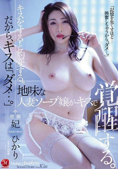 """JUL-261 When You Kiss It Changes Suddenly. Therefore The Kiss Is """"No…"""" A Quiet Married Woman Soap Lady Awakens With A Kiss. Princess Hikari"""