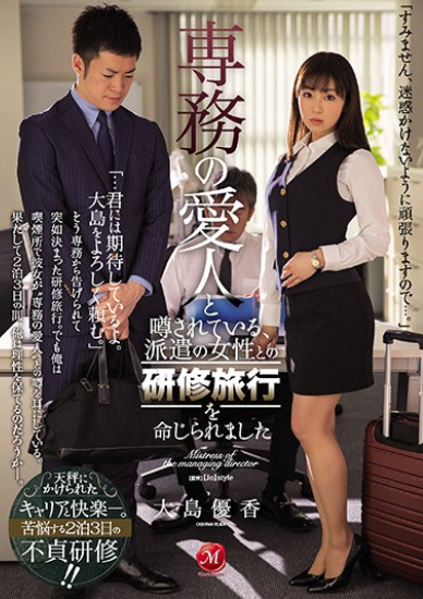 JUL-266 I Was Ordered To Go On A Study Trip With A Dispatched Woman Who Is Rumored To Be A Senior Mistress. Yuka Oshima