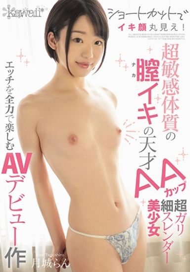 CAWD-099 You Can See Your Face With A Shortcut! Vaginal Iki Genius Of Super Sensitive Constitution AA Cup Super Gullive Slender Beautiful Girl AV Debut Work Enjoying The Etch With Full Power Ran Tsukishiro