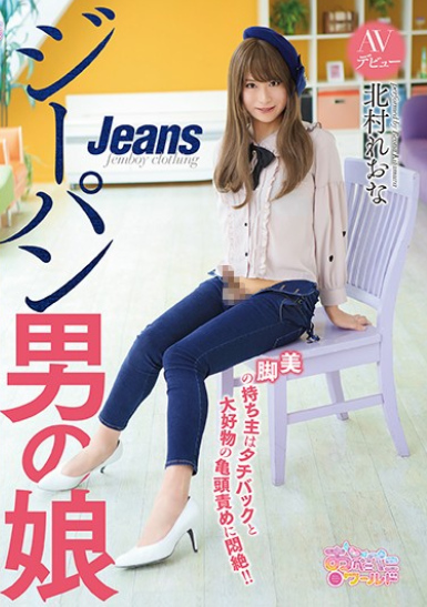 OPPW-062 The AV Debut Of The Jeans Man's Daughter The Owner Of The Beautiful Legs Is In Agony For Tachibak And His Favorite Glans Blame! ! Kitamura Reona