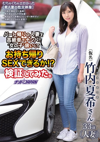NNPJ-391 Pick Up A Married Woman Returning From The Part With A Luxury Car! Can You Be Treated As A'girl' And Have Sex With You! I Tried To Verify. Natsuki Takeuchi