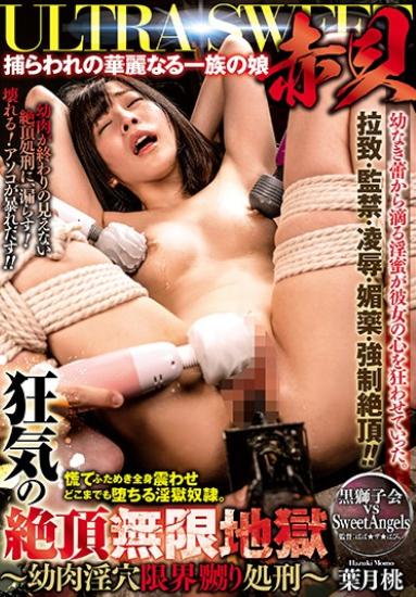 GMEM-009 ULTRA SWEET Akakai A Captivating Clan's Daughter Crazy Climax Infinite Hell Juvenile Horny Limit Limit Punishment Hazuki Momo