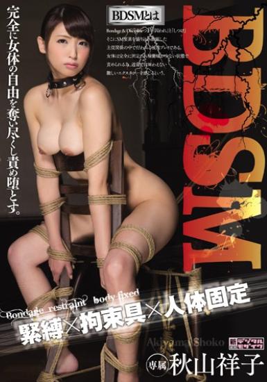 MIDE-335 BDSM Bondage Restraint Human Body Fixed Sachiko Akiyama