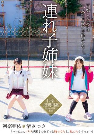 IBW-783Z IBW-783z Stepchildren Sisters Ai Kawana And Mitsuki Nagisa