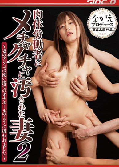NSPS-908 Wife 2 Soiled By A Manual Worker Wife's Dick Is Treated Like A Disposable Onahole Hikaru Konno