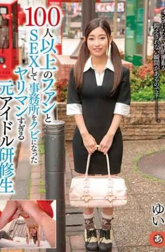 ANZD-018 Yui Yui A Former Idol Trainee Who Has Been Fired In The Office After Having Sex With More Than 100 Fans