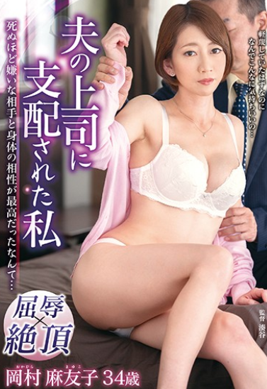 FERA-120 I Was Dominated By My Husband's Boss That I Had The Best Physical Compatibility With A Person I Hate To Die… Mayuko Okamura