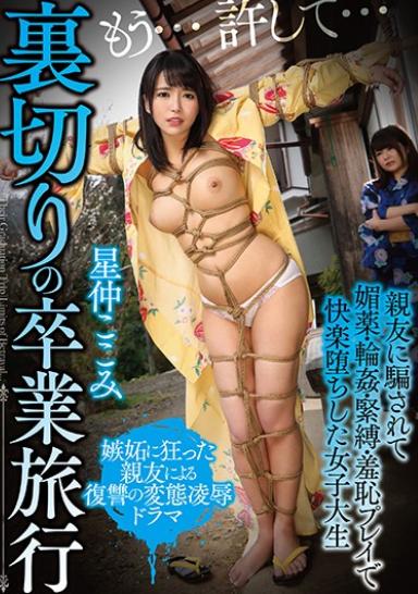 GVH-085 Betrayal Graduation Trip Komi Hoshinaka