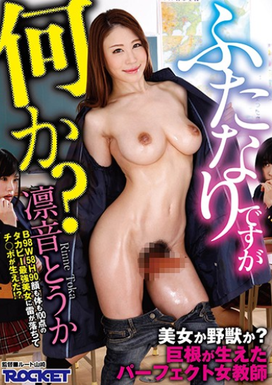 RCTD-341 What Is Futanari Rinne