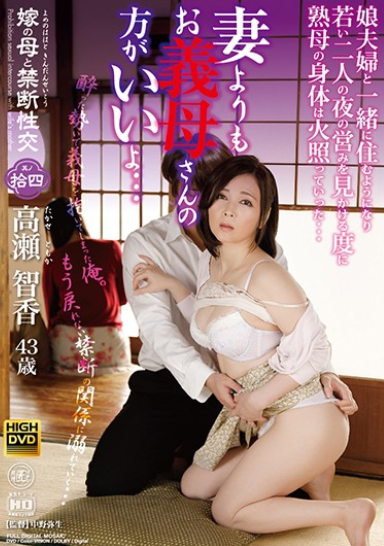 NEM-037 Forbidden Sexual Intercourse With My Wife's Mother I'm Better Than My Wife's Mother-in-law… Chika Takase