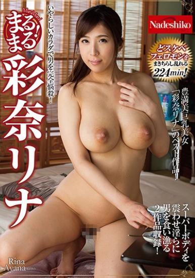 NATR-634 Marumaru! Rina Saina