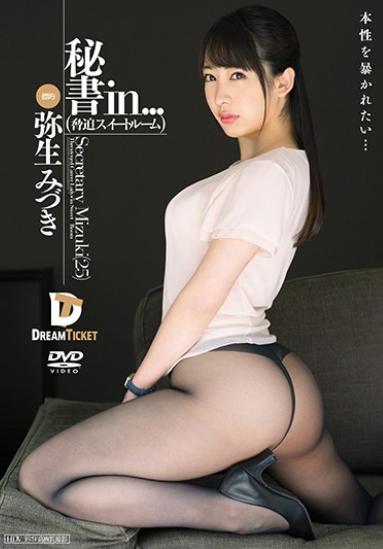 VDD-162 Secretary In… Intimidation Suite Room Mizuki Yayoi