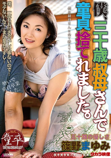 SPRD-1297 I'm A Thirty Year Old Aunt And I'm A Virgin. Mayumi Shinono
