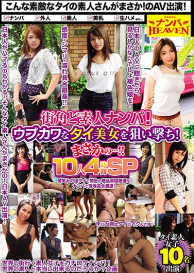 NANX-203 Amateur Pick Up On The Street Corner! Aim For A Beautiful Ubukawa Thai Woman! No Way…! ! 10 People 4 Hours SP