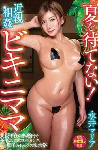 VENU-939 I Can't Wait For Summer! Incest Bikini Mom Maria Nagai