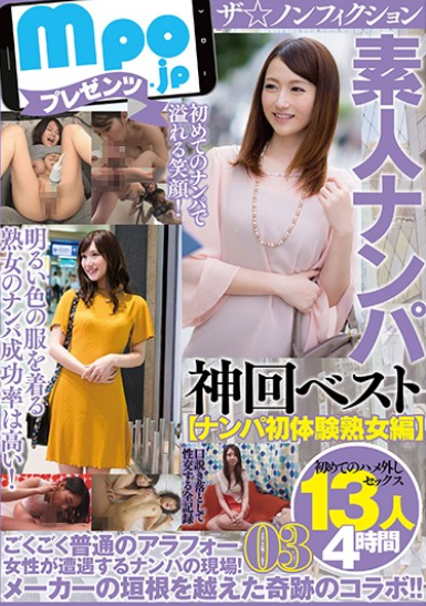 MBM-181 Mpo.jp Presents The Nonfiction Amateur Nampa God Times Best Nampa First Experience Mature Woman Edition 13 People 4 Hours 03