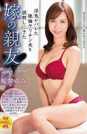 VEC-427 Yumi Sakurai's Best Friend's Wife's Best Friend Who Preached Her Unfaithful Yaritin's Cheating
