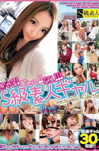 SUPA-530 Gyaru! Gal! ! GAL! ! ! S-Class Amateur Gal Special Best Collection