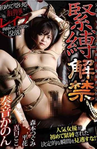 KUM-002 Bondage Restraint Fixed Keep Bonding Until Completely Completed Bondage Ban Tsugumi Morimoto Hirana Mashiro Kanon Kanon