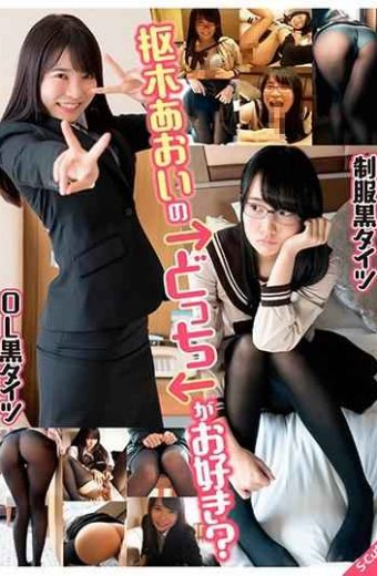 SQTE-309 Kuroki Aoi's Which One Do You Like -Uniform Black Tights X OL Black Tights-