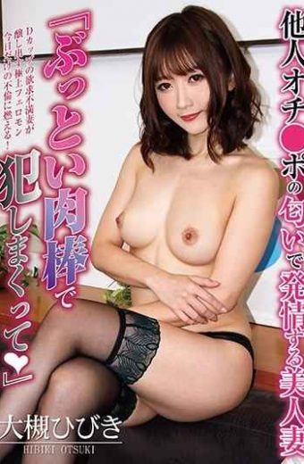 "OMT-015 A Beautiful Wife Who Is Estrus With The Smell Of Another Person's Poem ""I Raped With A Sticky Meat Stick "" Hibiki Otsuki"