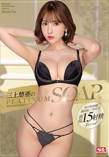 S1 NO.1 STYLE SSNI-826 Yua Mikami In PLATINUM SOAP