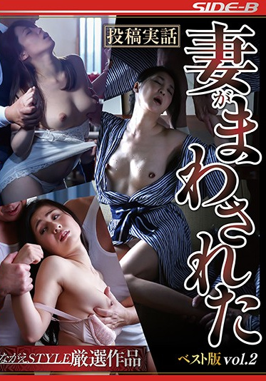 Nagae Style NSPS-914-A Posted True Stories When My Wife Got Passed Around Greatest Hits Collection Vol 2 - Part A