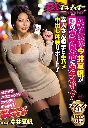 Ms Video Group MVSD-434 Red Light Tonight Porn Star Kaho Imai Goes Undercover She Gets A Sexy Scoop Raw Creampies With An Amateur