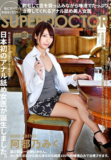 Aroma Planning ARM-888 Hot Female Doctor Shaves Your Anal Hole Soothes You With Her Tongue And Gives You A Rimjob With Plenty Of Spit Miku Abeno
