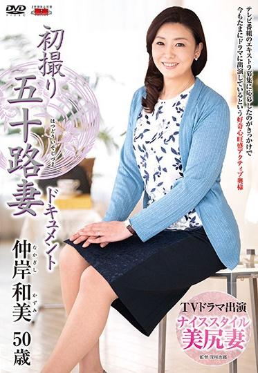 Center Village JRZD-978 She S Entering The Biz At 50 Kazumi Nakagishi