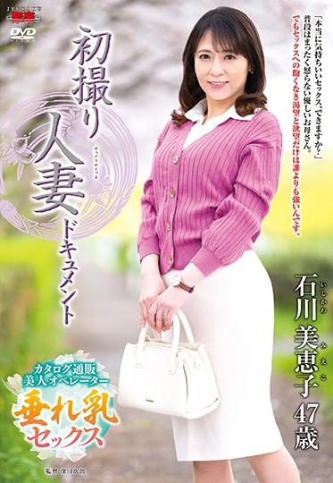 Center Village JRZD-979 My First Time Filming My Affair Mieko Ishikawa