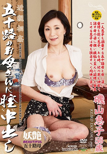 Ruby AED-183 The Shame Game A Fifty-Something MILF Gets Creampie Fucked Keiko Isoyama