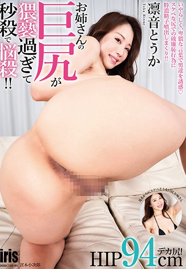 MARRION MMKZ-081 My Stepsister S Big Ass Is So Sexy I Can T Stand It - Touka Rinne