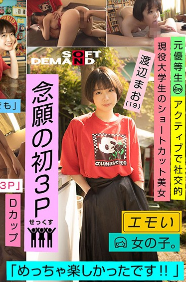 SOD Create EMOI-018 Emotional Girl Wished For First Threesome It Was A Lot Of Fun Former Honor St Active And Sociable Short Haired Beauty Currently Attending University Mao Watanabe