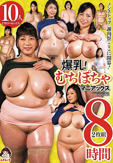 Mother MUCH-104 Colossal Tits Voluptuous Maniacs 10 Horny Sexy Ladies 8 Hours 2-Disc Set