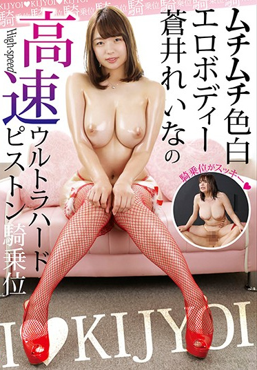 MERCURY GONE-009 A Voluptuous Erotic Body With Light Skin Reina Aoi Is Showing Off Her High Speed Ultra Hard Piston Cowgirl
