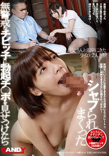 DANDY DANDY-725 Stepdad And Stepdaughter Alone At The Hot Springs A Naive Barely Legal Girl Can T Stop Sucking Cock When She Is Shown A Hard One