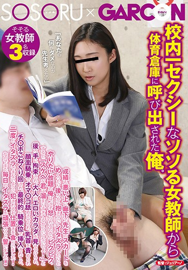 SOSORU X GARCON GS-349 The Most Sexy And Alluring Female Teacher At Our School Called Me To Come To The P E Storage Room Not Only Did I Have Bad Grades I Would Lift My Teacher S Skirt In The Hallways And Grab Her From Behind And Play Pranks