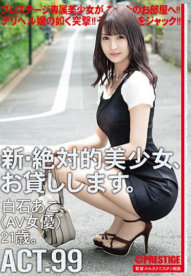 Prestige CHN-189 I Will Lend You A New And Absolutely Beautiful Girl 99 Ako Shiraishi AV Actress 21 Years Old