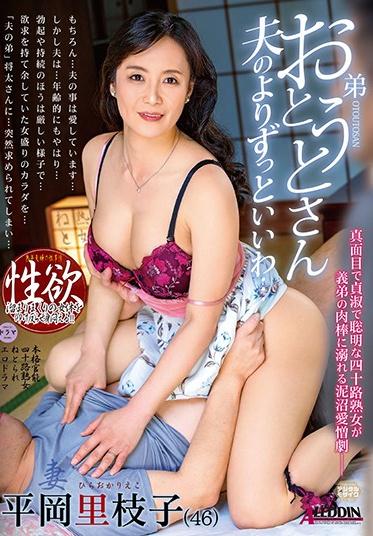 Takara Eizo SPRD-1314 My Stepdad Is So Much Better Than My Husband Rieko Hiraoka