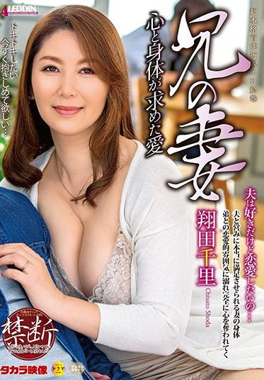 Takara Eizo SPRD-1313 The Love That My Brother S Wife S Heart And Body Demanded Chisato Shoda