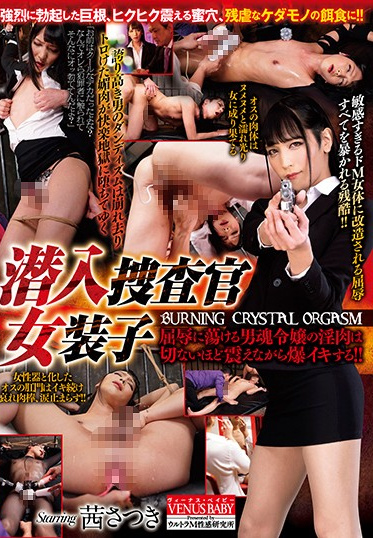 BabyEntertainment DBVB-018 A Cross-Dressing Undercover Investigation This Young Lady Has Her Heart Melted By The Cocks Of Men And Shamed Into The Pleasures Of Trembling And Vt Orgasms Satsuki Akane