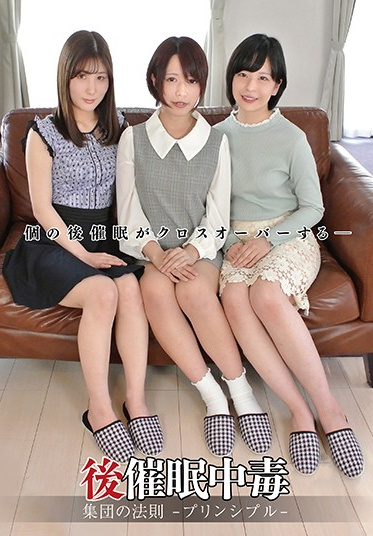 Saimin Kenkyuujo Bekkan ANX-126 Fuck Addict Group Rule Principle