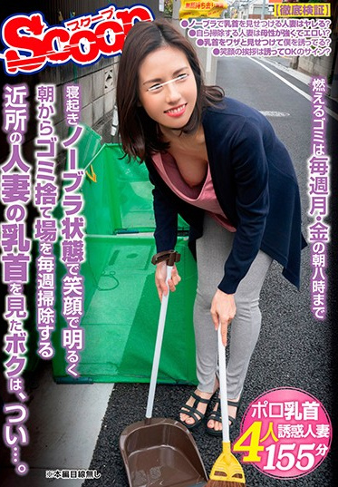 Scoop SCPX-402 This Married Woman From The Neighborhood Has Been Cleaning The Garbage Collection Every Day Fresh After Waking Up Without A Bra And With A Cheerful Smile And I Was Staring At Her Nipples And