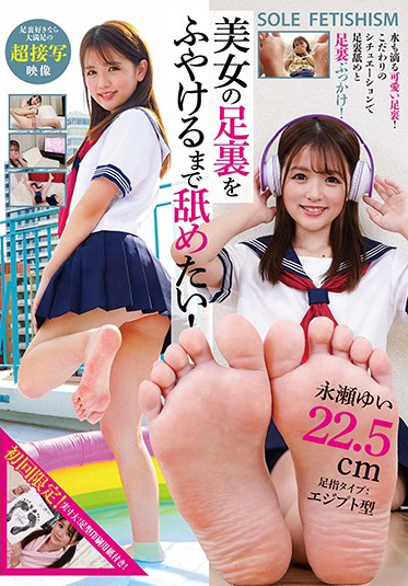 Radix NEO-735 I Want To Suck The Soles Of A Beautiful Girl S Feet Until They Are Swollen Yui Nagase