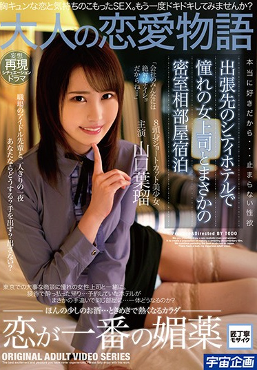 Uchu Kikaku MDTM-656 I Went On A Business Trip And To My Surprise I Was Placed In The Same Room As My Favorite Lady Boss Haru Yamaguchi
